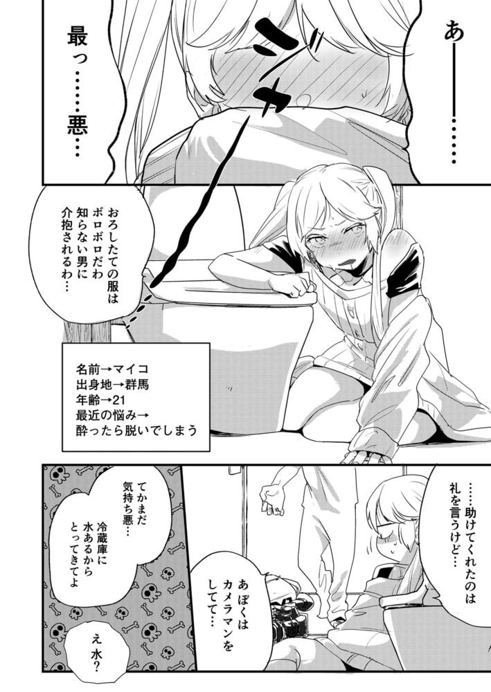 出張版!!家まで送ってイイですか?(4)【18禁】