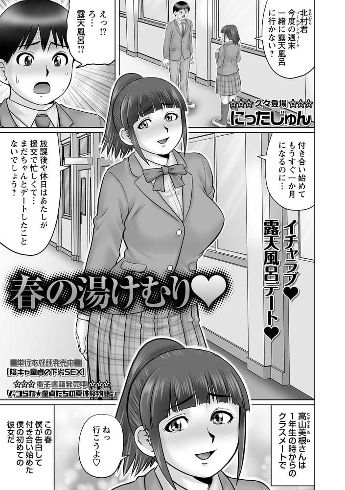 コミックマショウ 2021年6月号