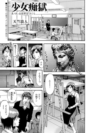 BJ293838 少女痴獄 其ノ玖・美術部員 めぐる [20210602]