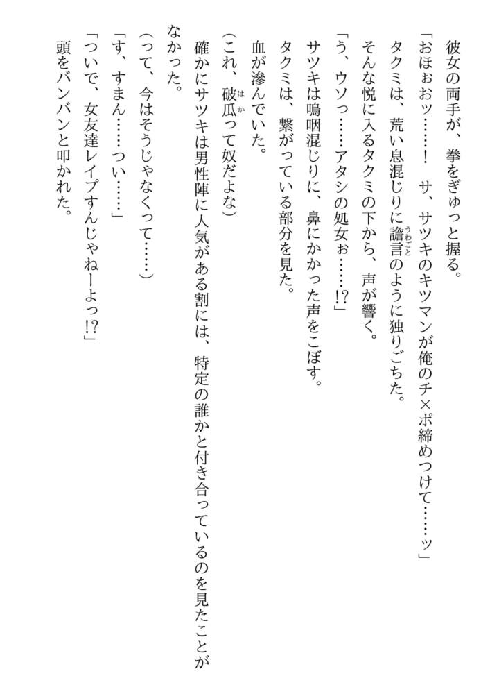メスダチ ボーイッシュ幼なじみVS.ヤンデレ委員長