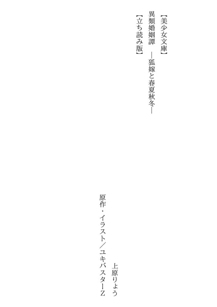 異類婚姻譚 ―狐嫁と春夏秋冬―