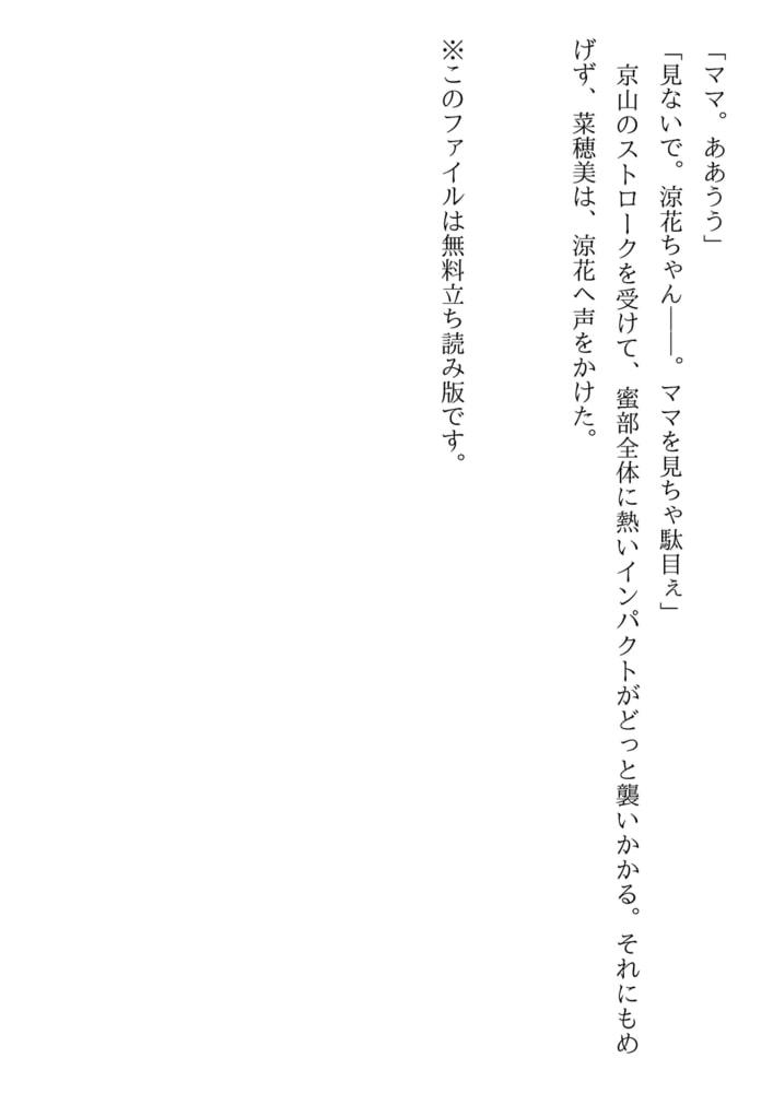 天空の檻【獣宴】