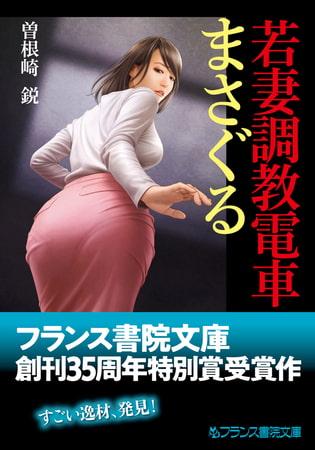 若妻調教電車【まさぐる】