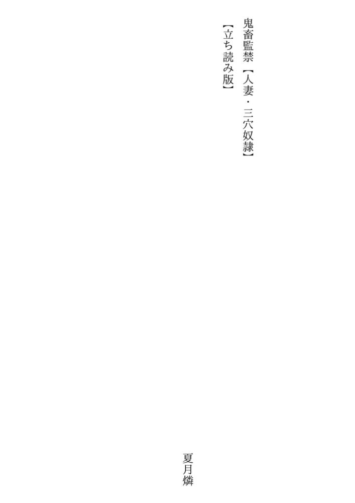 鬼畜監禁【人妻・三穴奴隷】