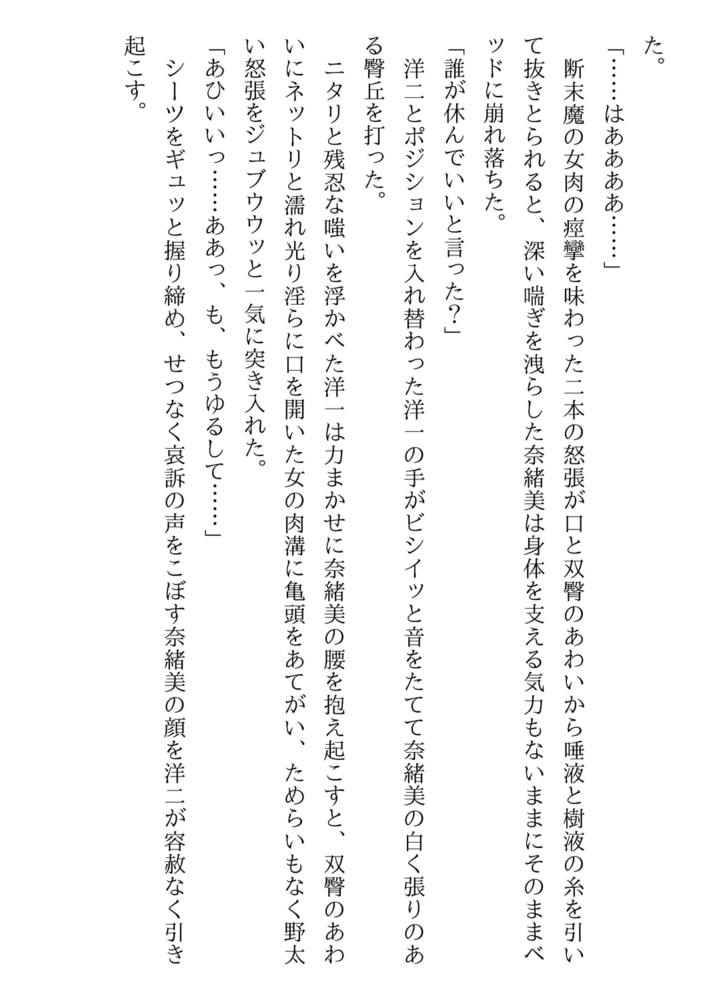 【完全版】淫獄秘書室