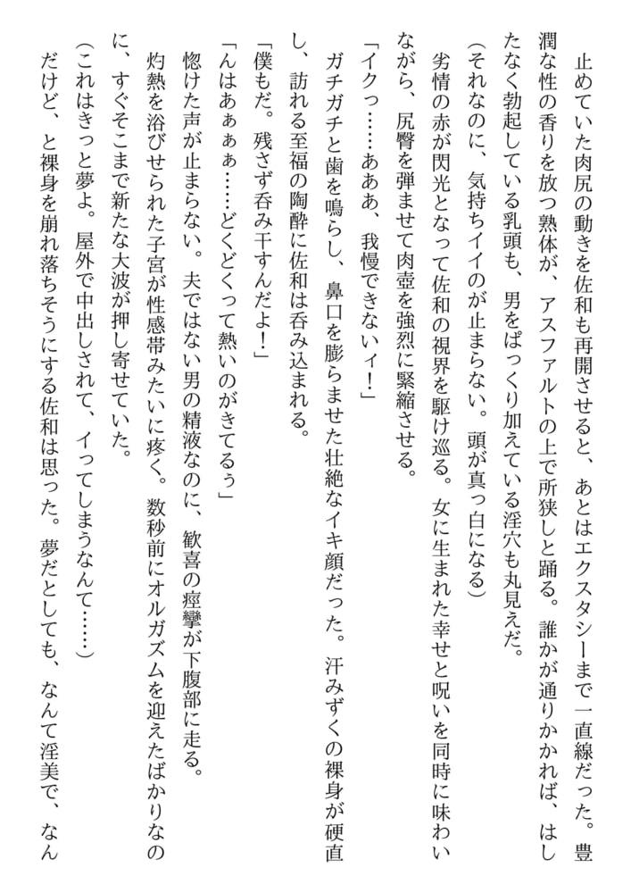 高慢女【肉便器化計画】
