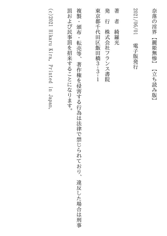 奈落の淫界【麗姫無惨】