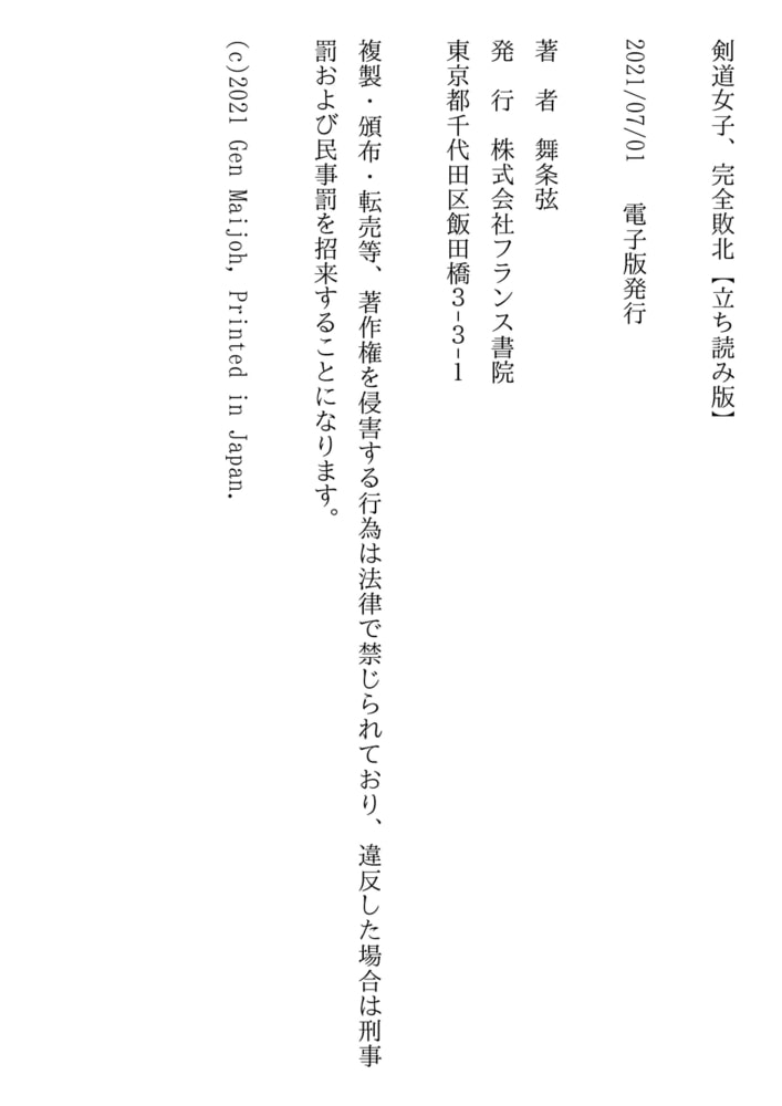 剣道女子、完全敗北