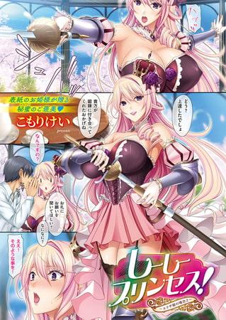 しーしープリンセス!~エリザ姫の場合~ (2)のサンプル画像