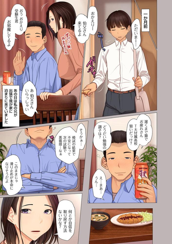 近親相愛【電子特装版】