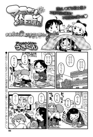 マコちゃん絵日記(91)