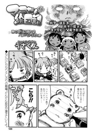 マコちゃん絵日記(93)