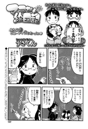 マコちゃん絵日記(94)