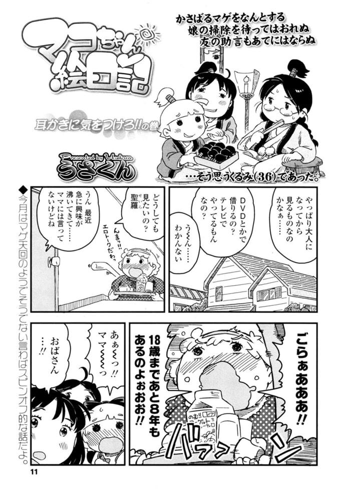 マコちゃん絵日記(95)