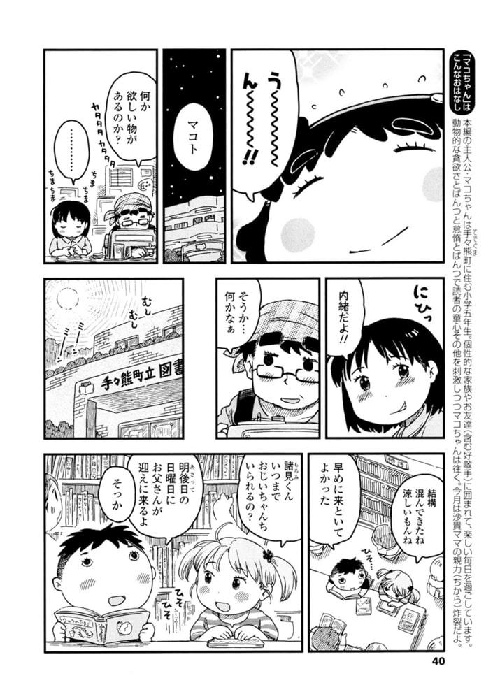 マコちゃん絵日記(97)