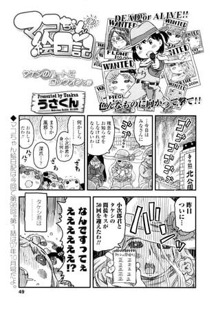 マコちゃん絵日記(98)