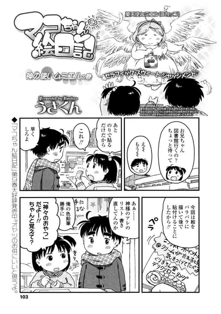 マコちゃん絵日記(102)