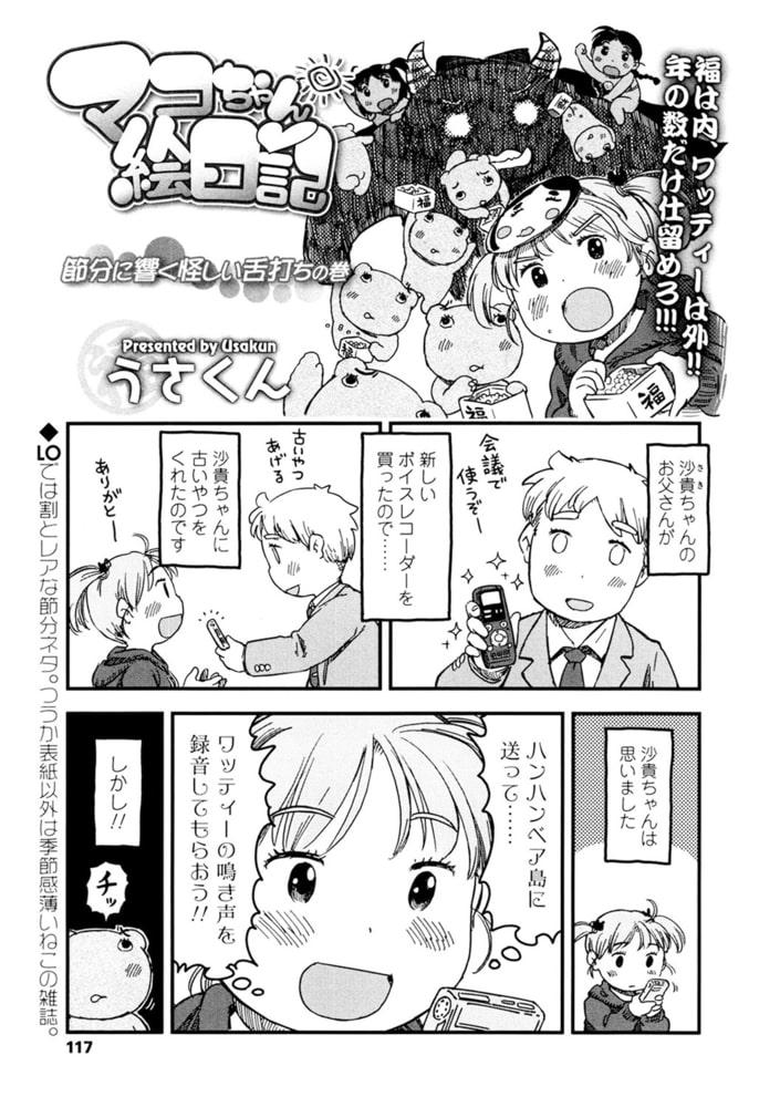 マコちゃん絵日記(103)
