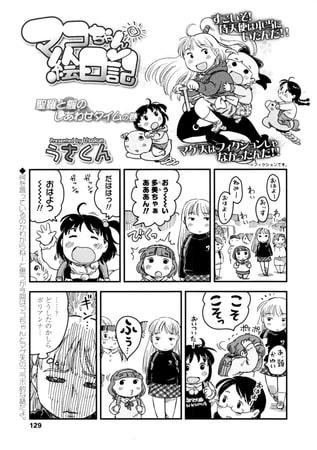 マコちゃん絵日記(104)