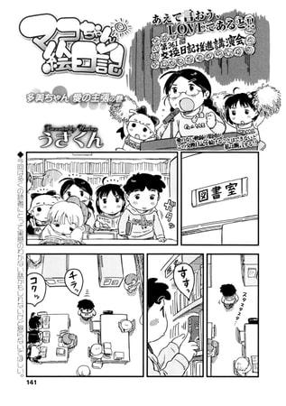 マコちゃん絵日記(105)