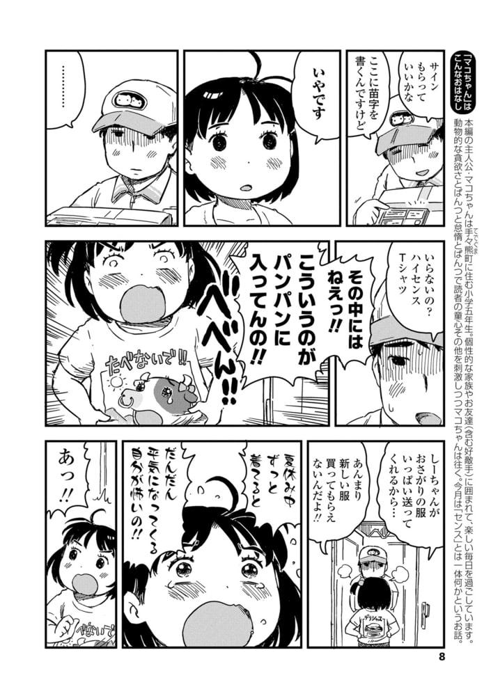 マコちゃん絵日記(106)