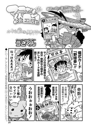 マコちゃん絵日記(107)