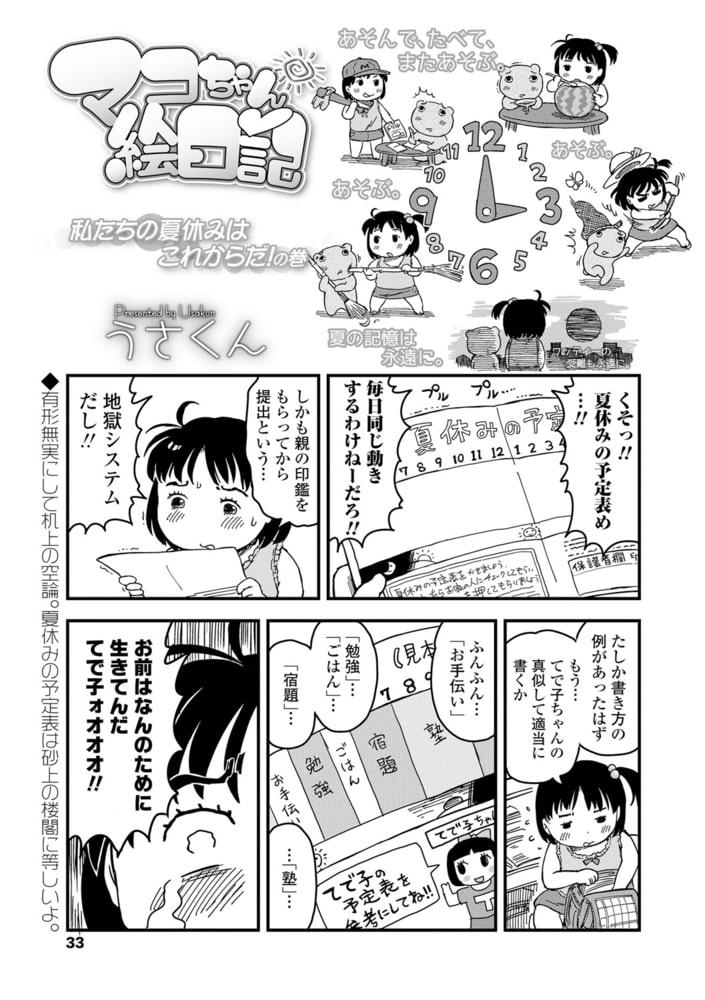 マコちゃん絵日記(108)