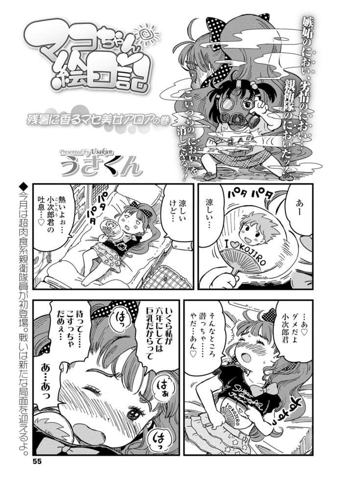 マコちゃん絵日記(110)