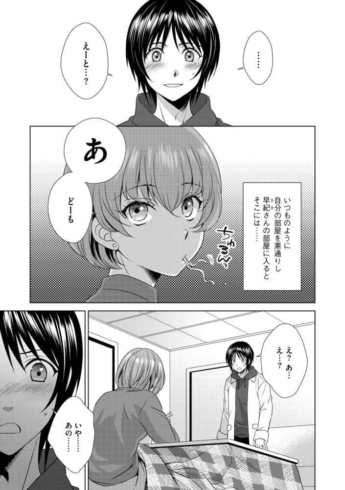 G-エッヂ Vol.013