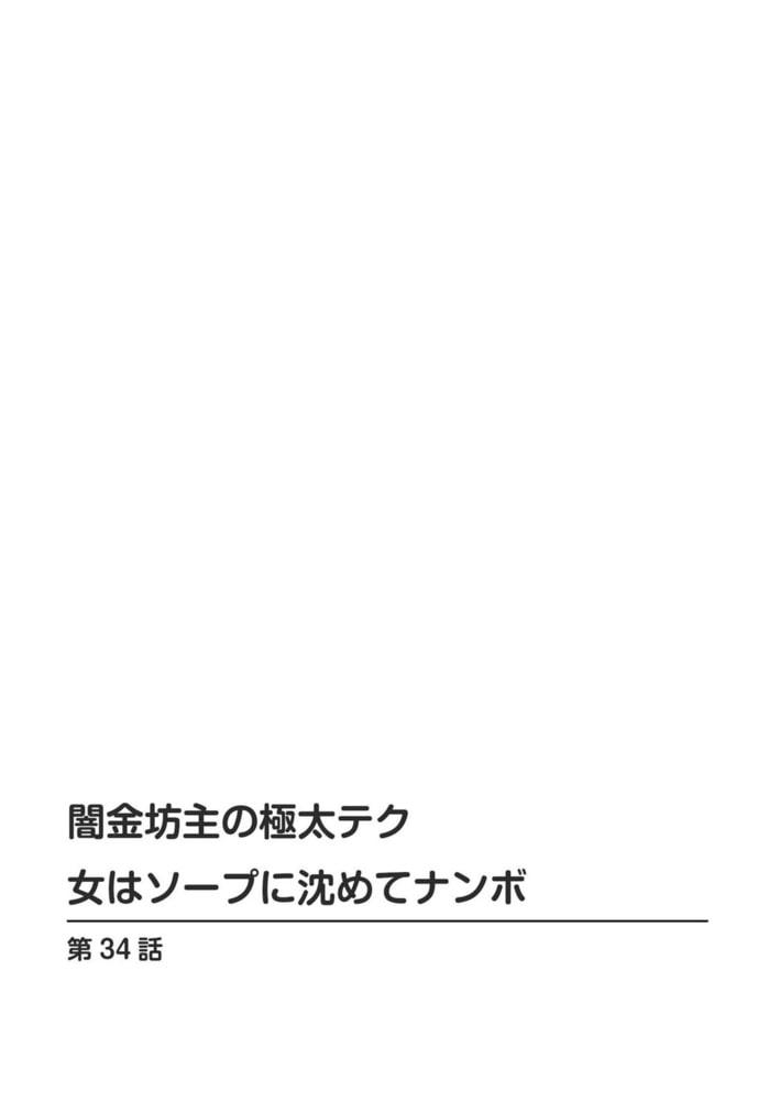 BJ294385 闇金坊主の極太テク 女はソープに沈めてナンボ 12巻 [20210528]