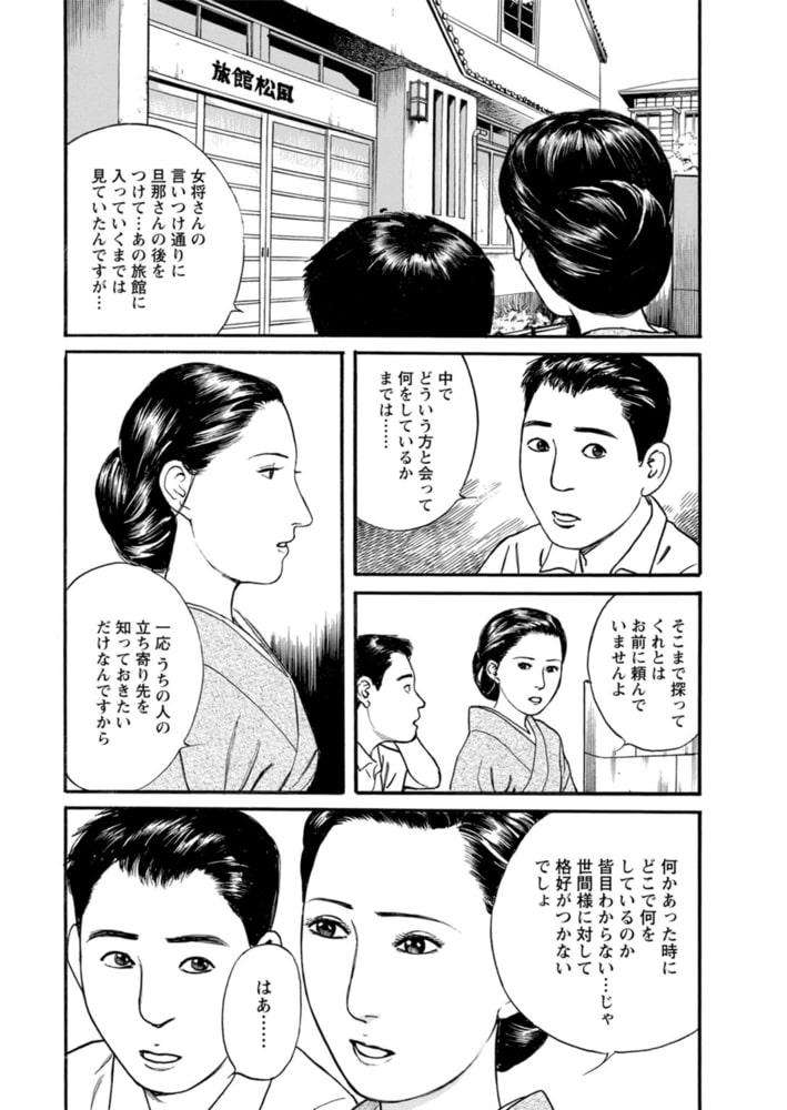 BJ294386 欲に溺れる人妻~若い欲に蜜をこぼして~ 7巻 [20210531]