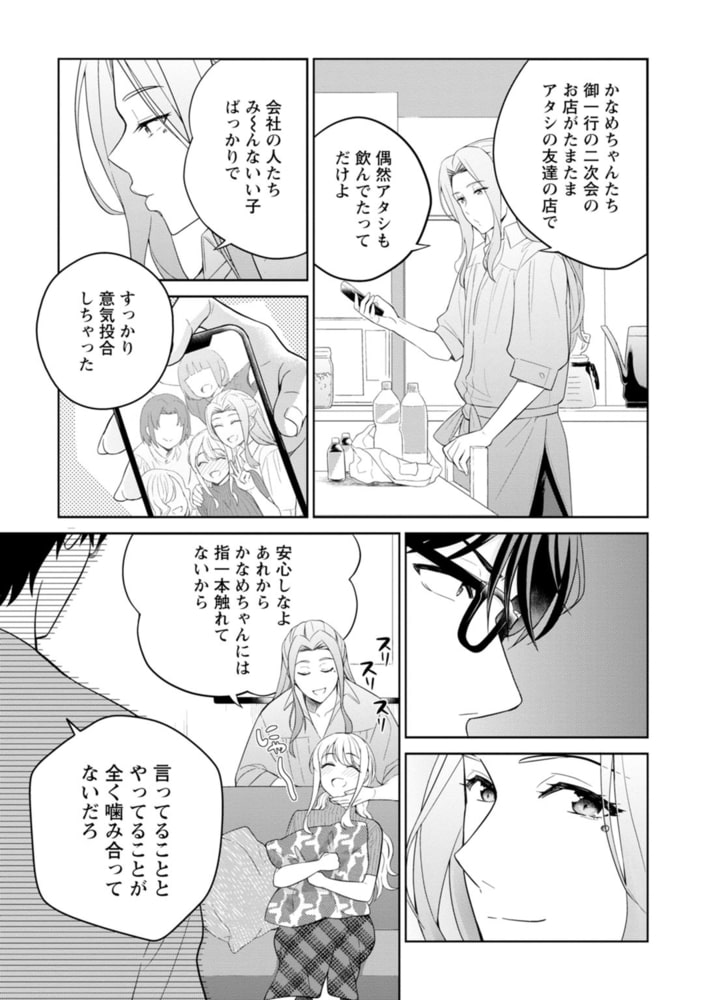 BJ294387 再会幼なじみの復讐エッチ~オフィスで濡らされ挿入れられちゃう~ 10巻 [20210601]
