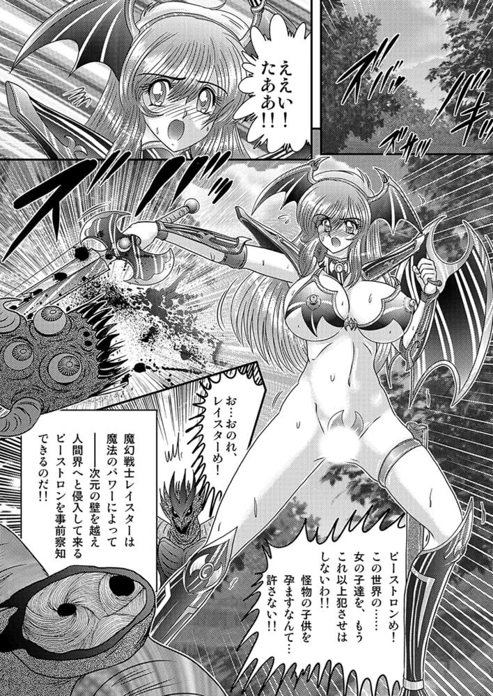 魔幻戦士レイスター Ⅱ 姦結編