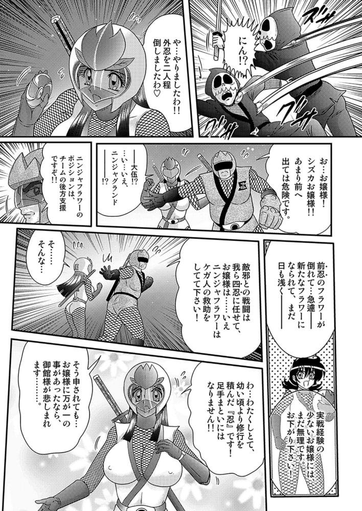 少女忍者シズカ91