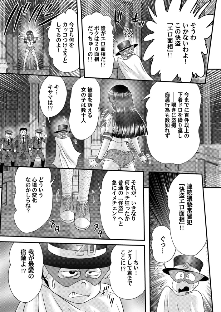 美少女探偵vs.怪人エロ面相