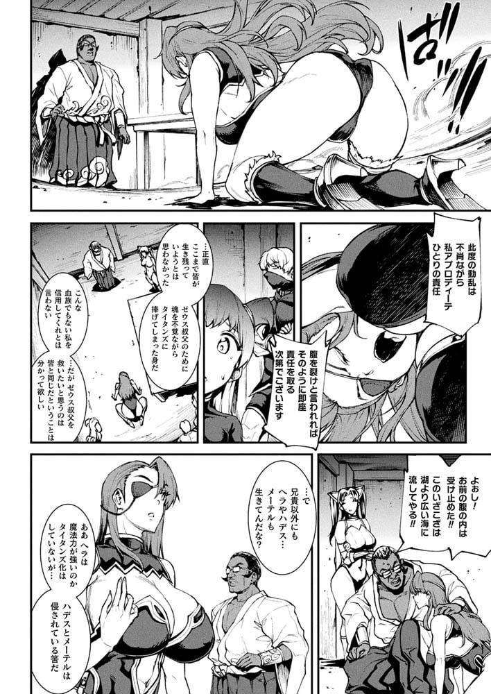 コミックアンリアル Vol.91【15周年記念特別付録人間牧場セレクション】