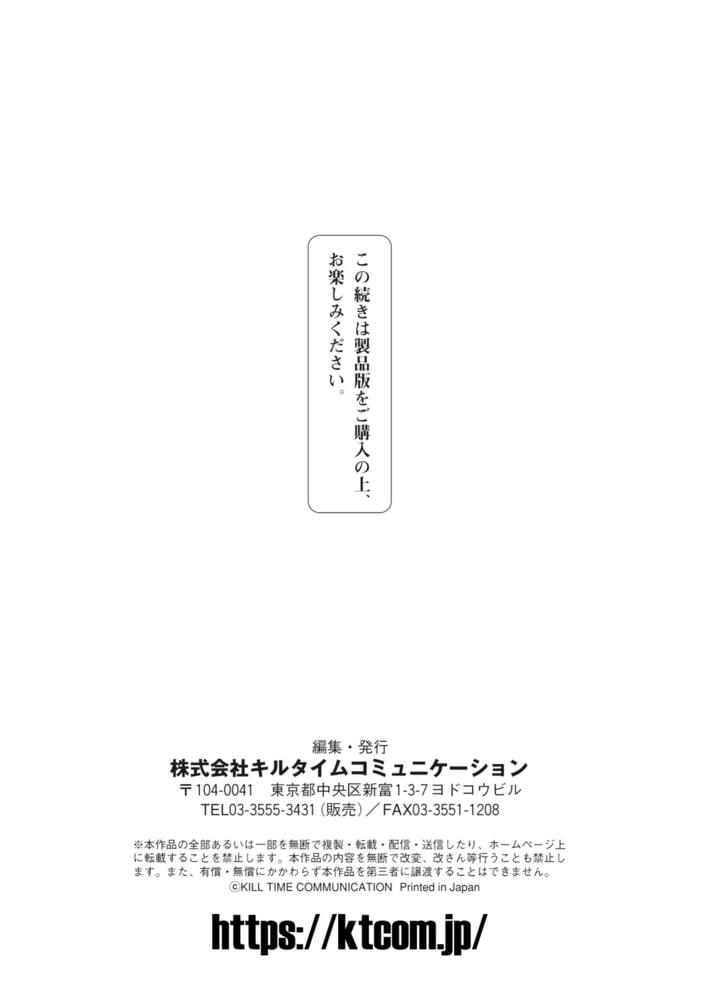 二次元コミックマガジン メスガキ男の娘制裁 イキる尻穴をわからせ棒でご指導ご鞭撻!Vol.2
