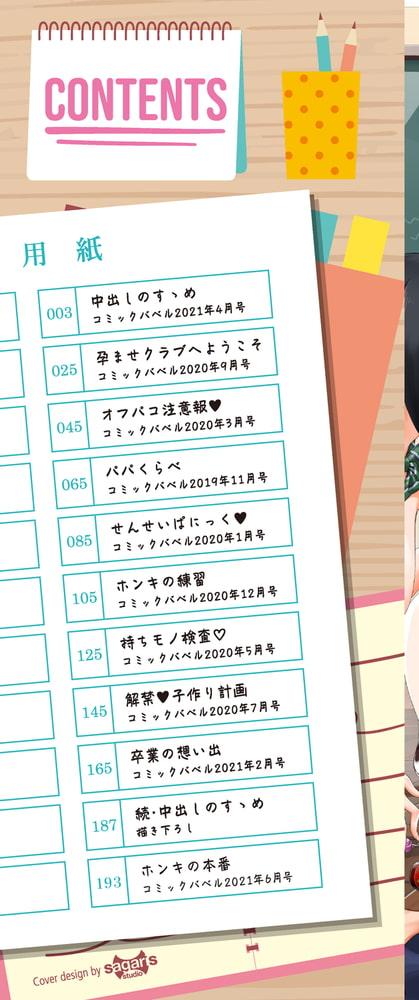 BJ294797 中出しのすゝめ [20210621]