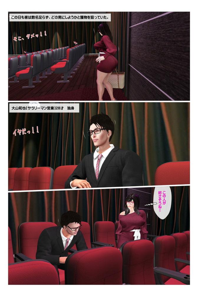 淫乱人妻が映画館で誘って来た