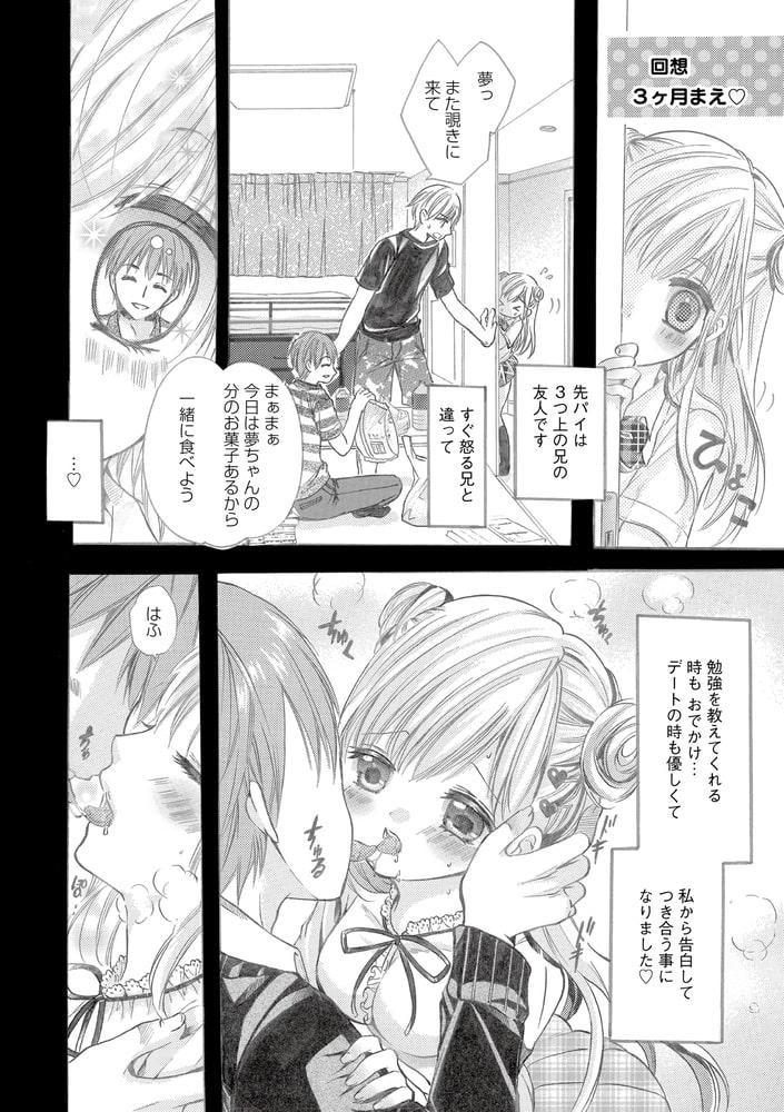BJ295007 恋する乙女のナイトルーティーン [20210531]