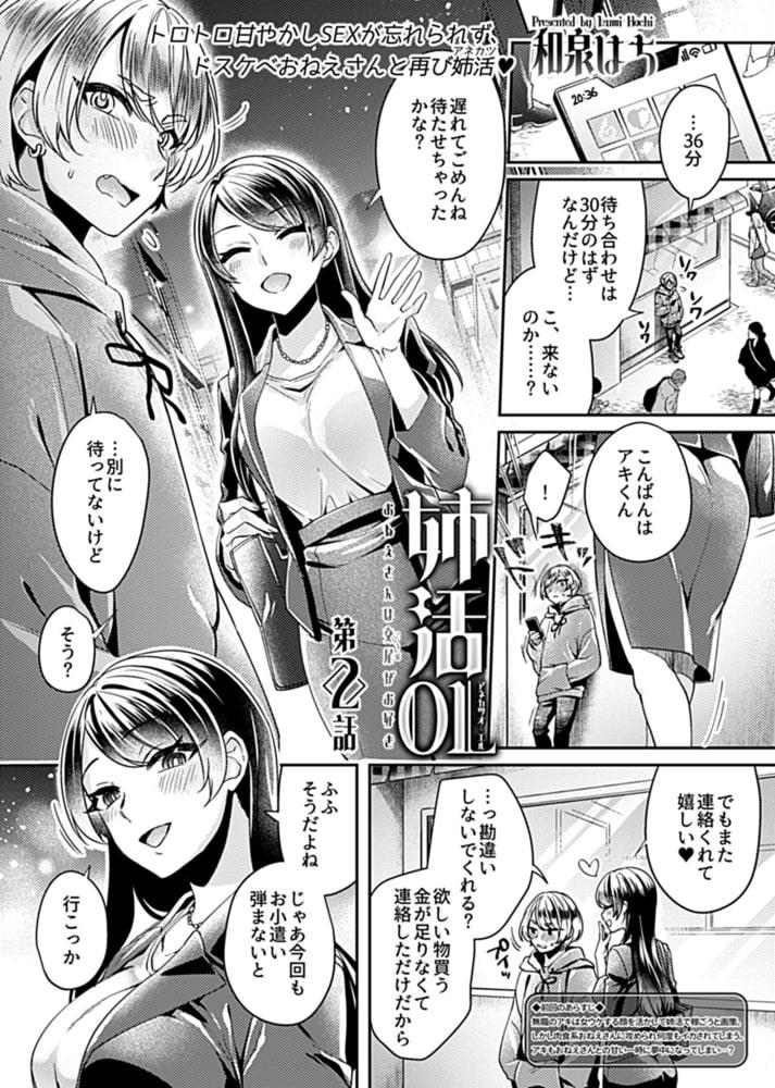 BJ295008 COMIC GEE vol.11 [20210531]