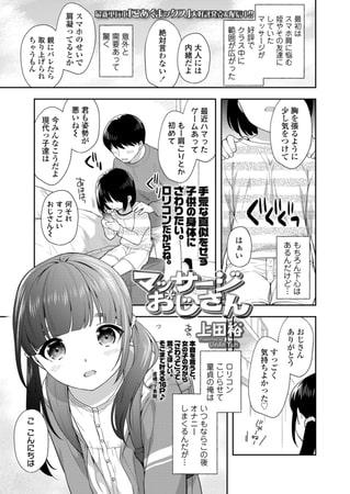 BJ295114 マッサージおじさん [20210601]