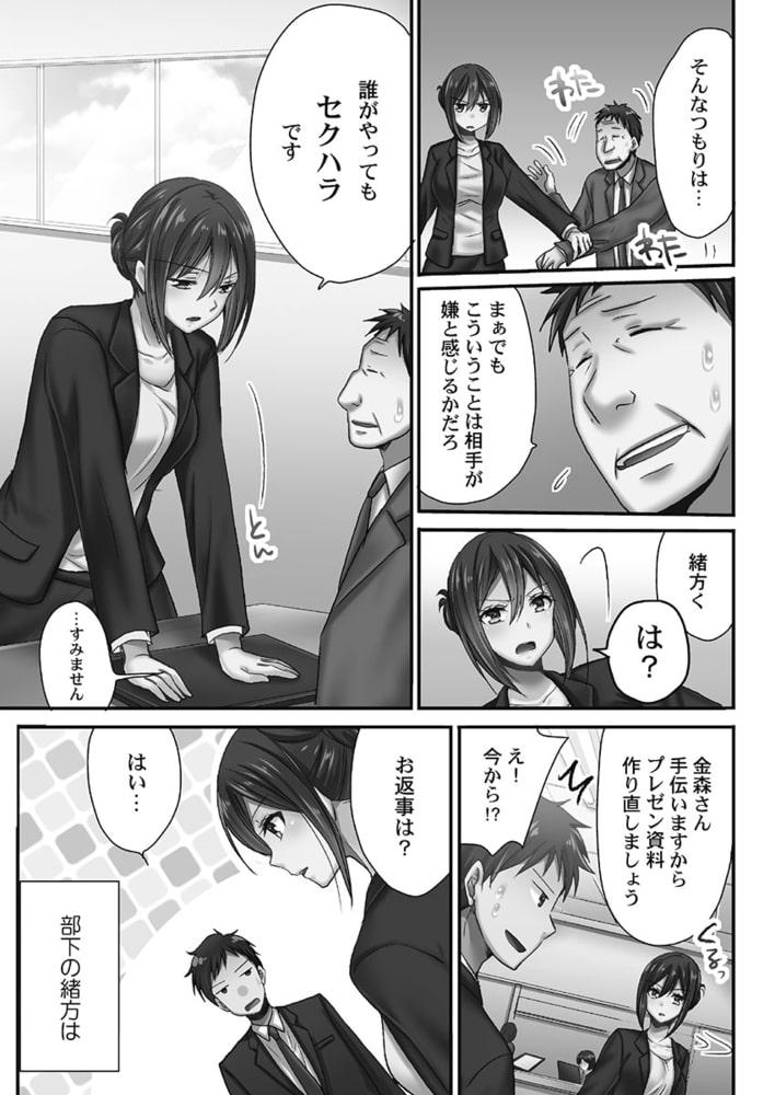 隙なし女子、初泥酔のち睡姦タイム1【単行本版】