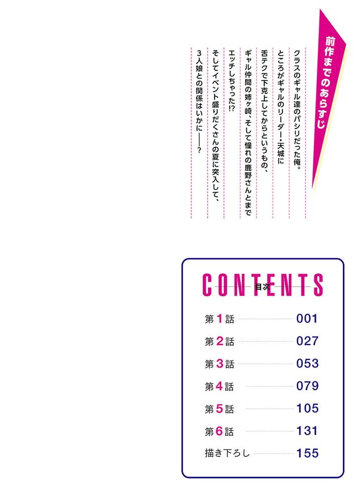 BJ295581 パコりすぺくとっ☆~夏、濡れサカリ編~2 [20210604]