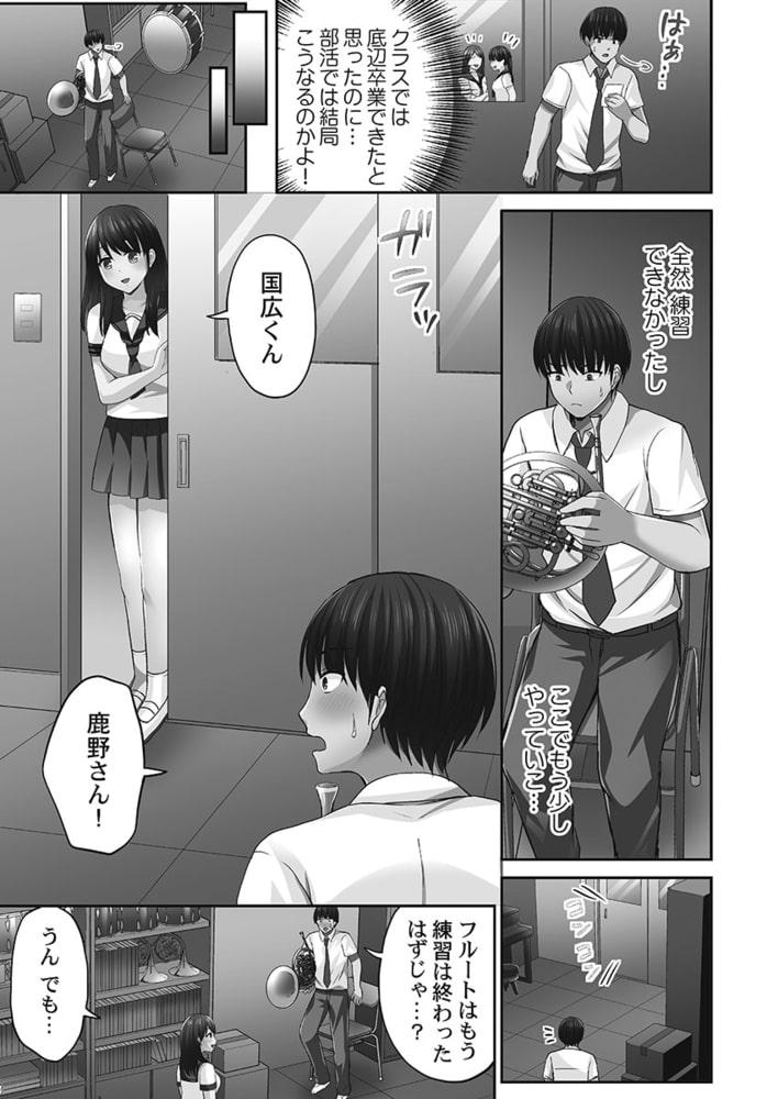 パコりすぺくとっ☆~夏、濡れサカリ編~2【単行本版】