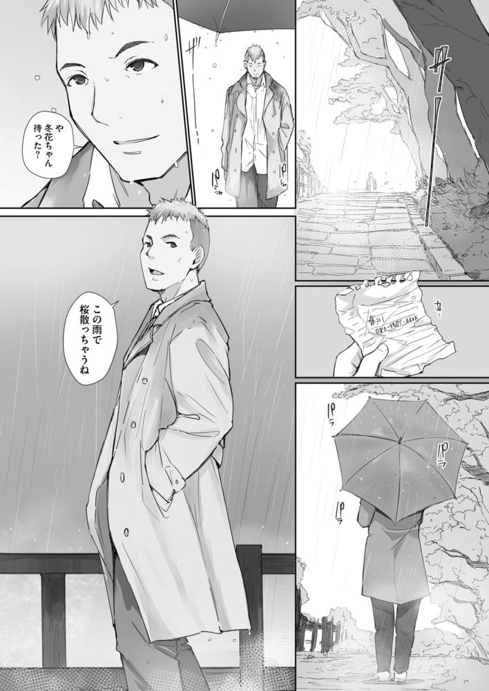 コミックホットミルク濃いめvol.028