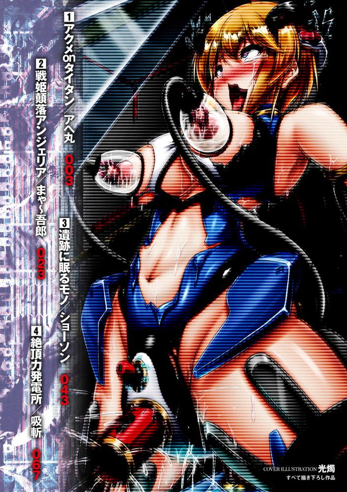 二次元コミックマガジン 生体ユニット機械姦Vol.1