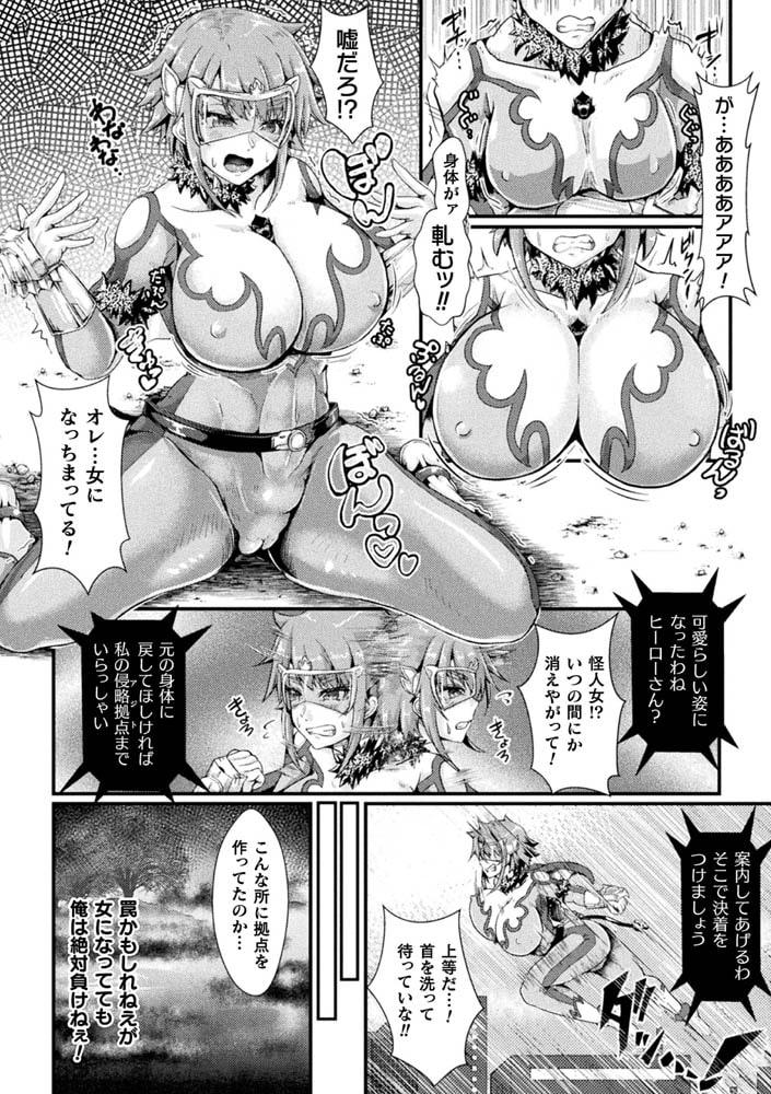 性転姦落ヒーロー 決戦!トラップまみれの敵拠点【単話】のサンプル画像1