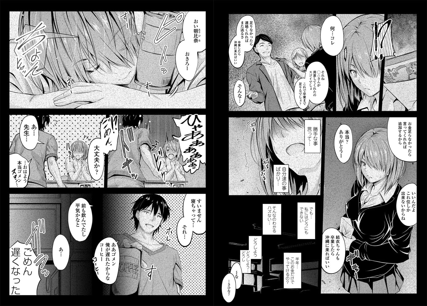 COMICペンギンクラブ 50巻パック【2】(2016年11月号~2020年12月号)