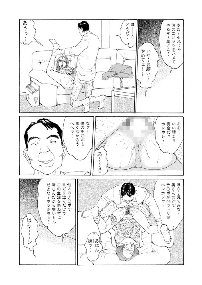 淫菊ワイフ